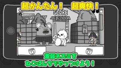 最新スマホゲームのネコぱんち!-迫りくるネズミを追い返そう!が配信開始!