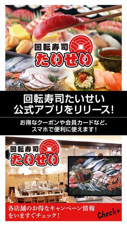 回転寿司たいせい公式アプリ