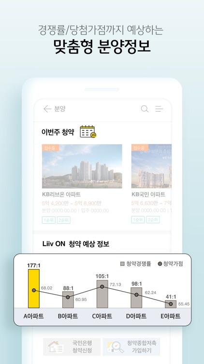 KB부동산 Liiv ON–리브온(믿고보는 부동산정보) screenshot-3