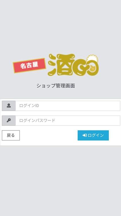 酒GO ショップ管理アプリ