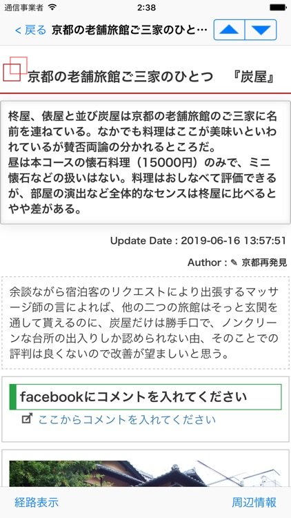 KyoTourNavi screenshot-3