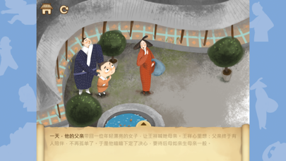 The 24 Chinese Filial Story 1 screenshot 4