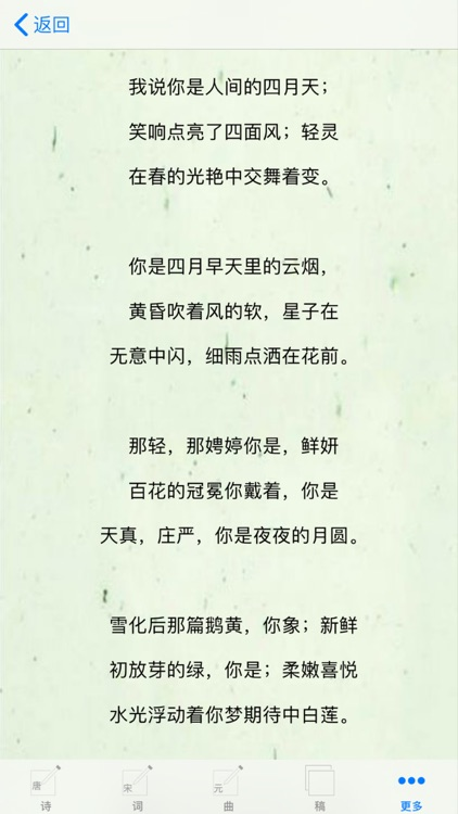 诗词助手 screenshot-9