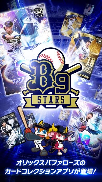 B9 STARSのおすすめ画像1