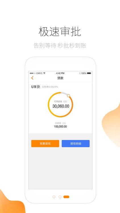哈银消金 screenshot-3