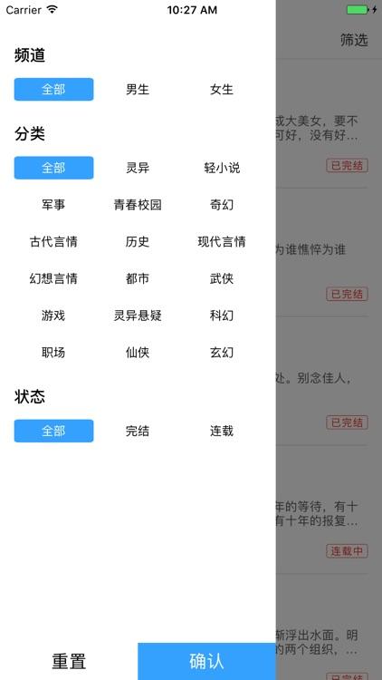 好书房 screenshot-7