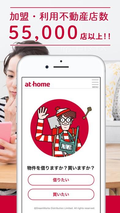アットホーム-賃貸住宅や不動産の売買・投資物件情報アプリ ScreenShot1