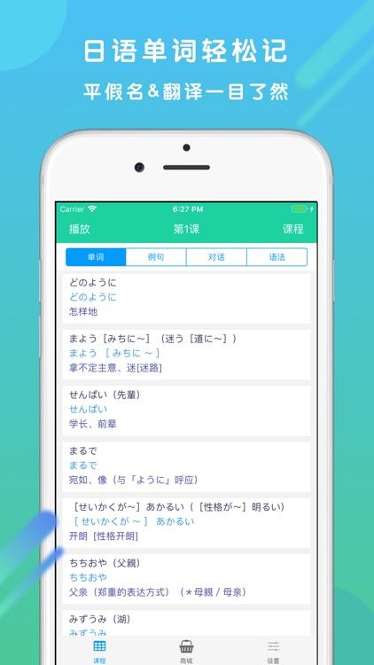 大家的日本语中级单词翻译