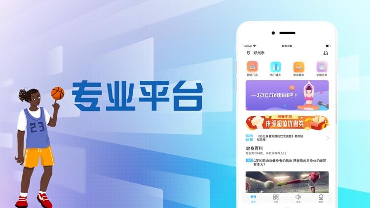 乐安体育 screenshot-3