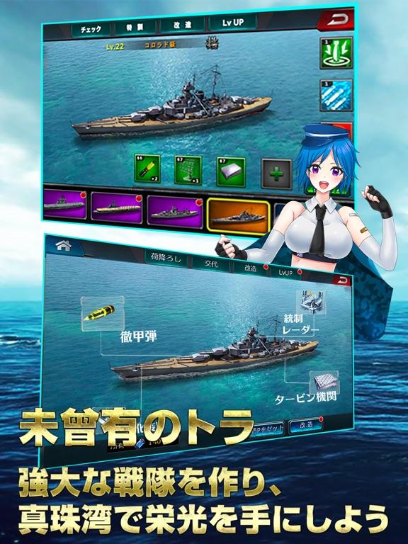 戦艦バトルのおすすめ画像2
