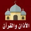 点击获取الأذان و القرآن