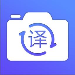 拍照翻译: 拍照翻译软件&全能照片扫描仪