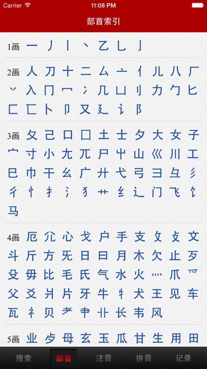 汉语字典词典 screenshot-3