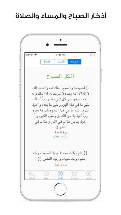 مؤذني - Moadeni: Prayer Times screenshot-5