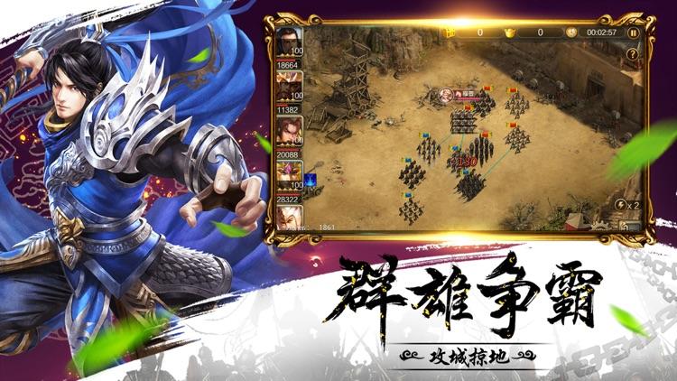 无尽霸业-三国风云 screenshot-3