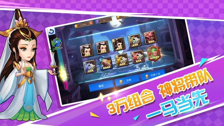 放置大乱斗-热血回合制卡牌手游 screenshot-3