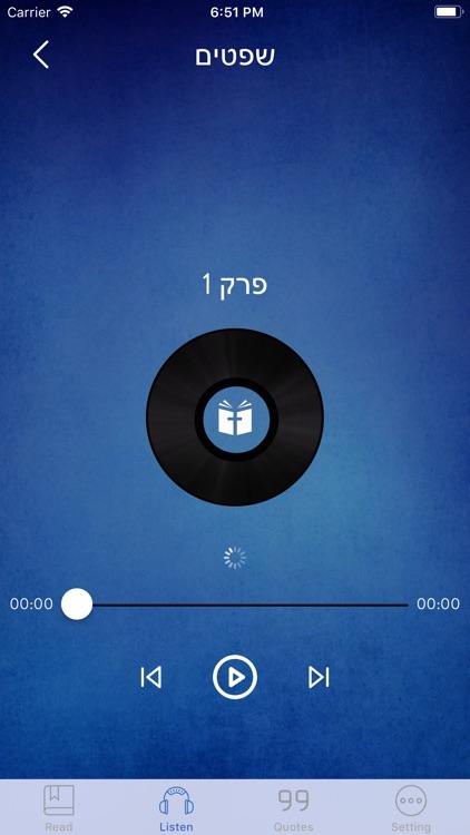 Bible Hebrew - Read, Listen screenshot-7