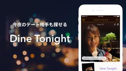 Dine(ダイン):デートにコミットするデーティングアプリ ScreenShot2