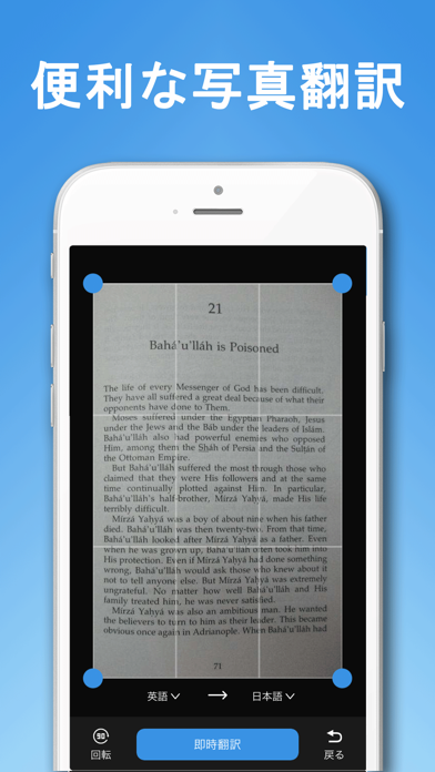 音声翻訳機 - 音声翻訳アプリのおすすめ画像5