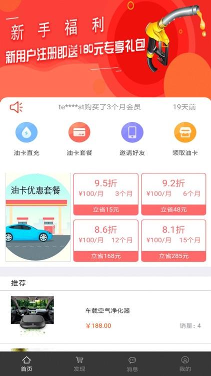云油家 screenshot-1