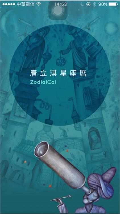 唐綺陽星座曆