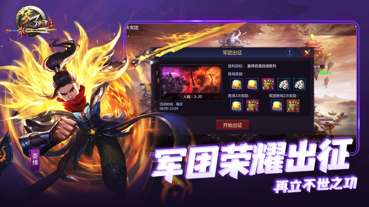 梦三国-国风MOBA screenshot-4