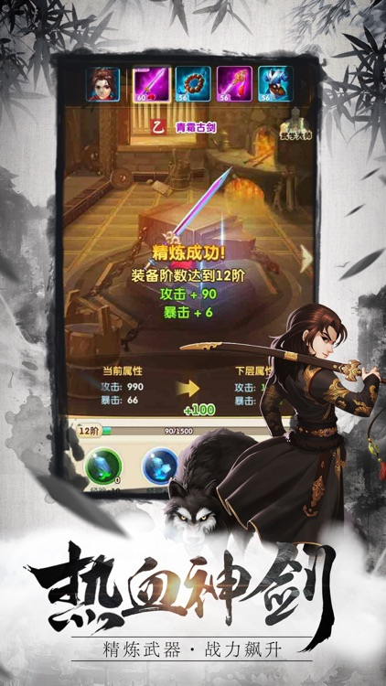 剑指武林 screenshot-2