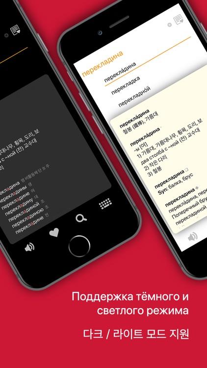 KoRusDic Pro 한러/러한 7-in-1 사전 screenshot-3