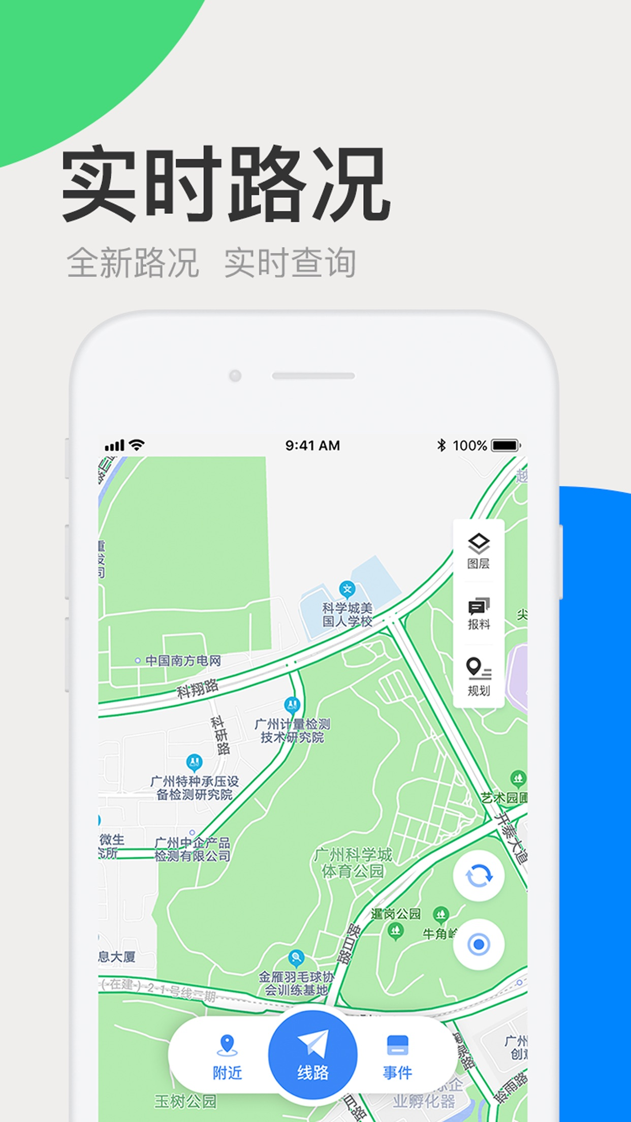 广东高速通 Screenshot