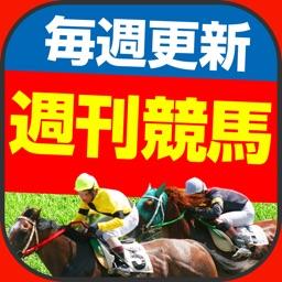 週刊 競馬予想 競馬で一獲千金チャンス!的中率8割の神アプリ