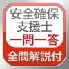 全問解説付 情報処理安全確保支援士 午前Ⅰ・Ⅱ一問一答問題集 - iPadアプリ