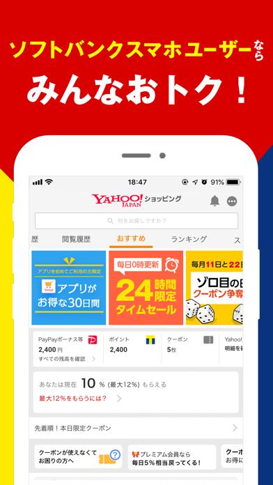 Yahoo!ショッピング ScreenShot8