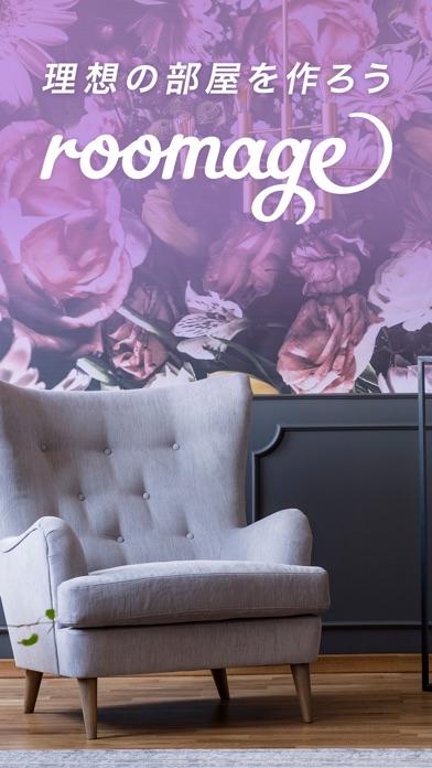 roomage インテリアコーディネート ・ 家具 ・ 部屋のおすすめ画像1