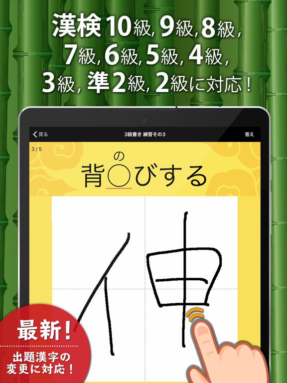 漢字検定・漢検漢字トレーニングDXのおすすめ画像1