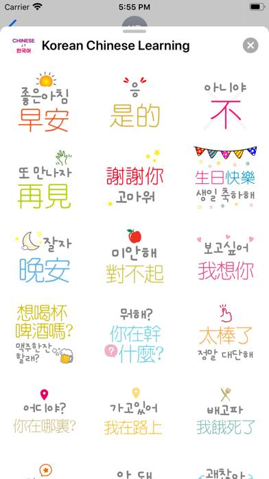 Korean Chinese Learning screenshot 3