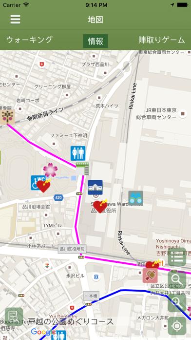 品川区ウォーキングマップのおすすめ画像3