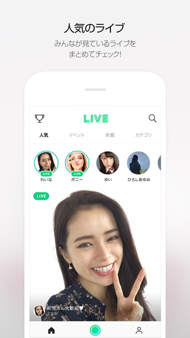 LINE LIVE- 夢を叶えるライブ配信アプリ ScreenShot4