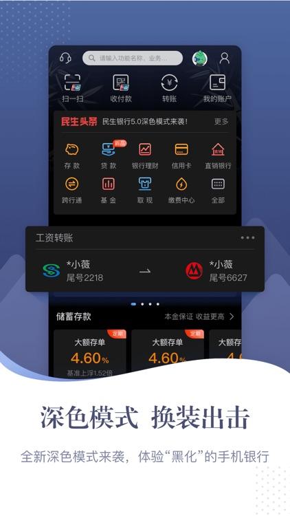 民生银行手机银行 screenshot-6