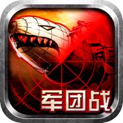 钢铁战争-军事战争策略游戏