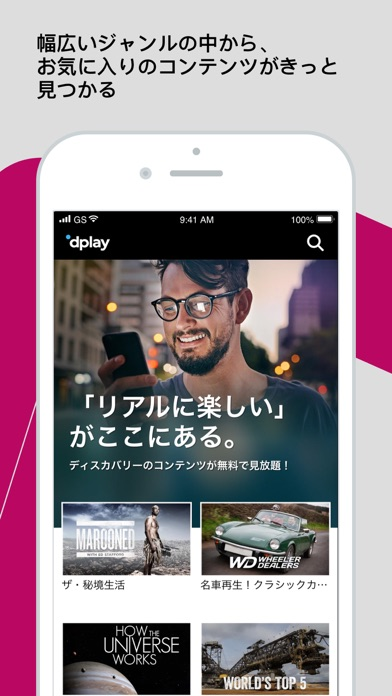 Dplay - ディスカバリー動画が見放題!のおすすめ画像2