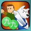 九九クエスト初級編 - iPadアプリ