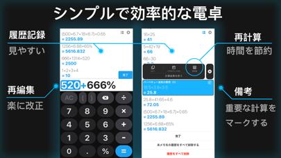 電卓 - 効率的計算機,けいさんき,消費税のおすすめ画像1