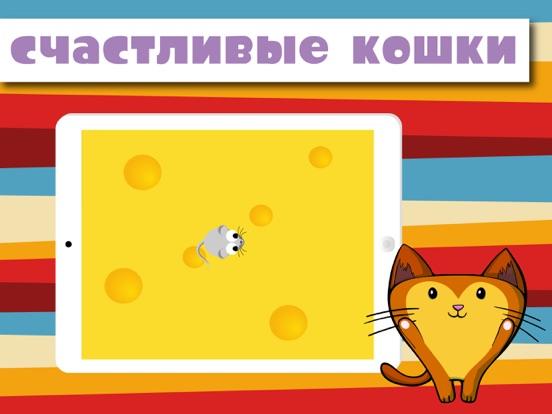 HappyCats игра для кошек на iPad