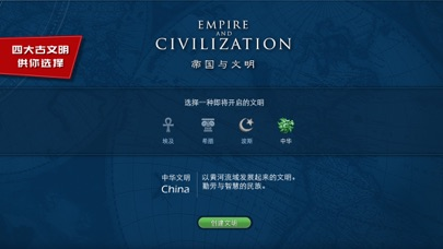Screenshot for 帝国与文明 in Poland App Store