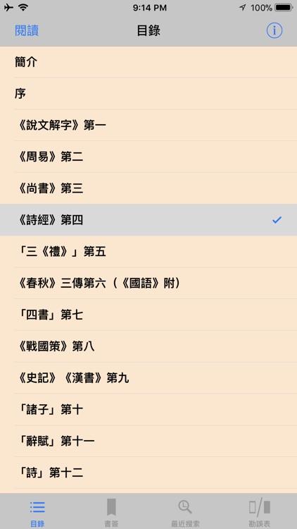 ShuBook 2P 書僕 screenshot-9