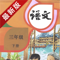 App Icon for 三年级语文下册人教版 App in Switzerland IOS App Store