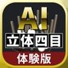 AI立体四目【体験版】 - iPhoneアプリ