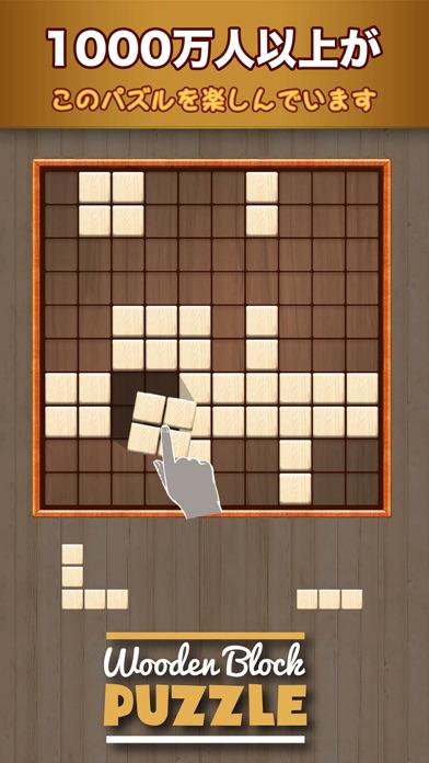 木製ブロックパズルゲーム (Wooden Puzzle)のおすすめ画像1