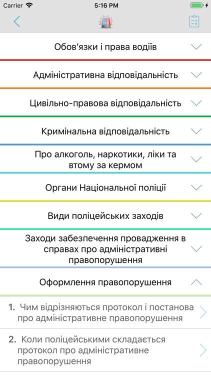 Ілюстровані ПДР України + тест screenshot-8