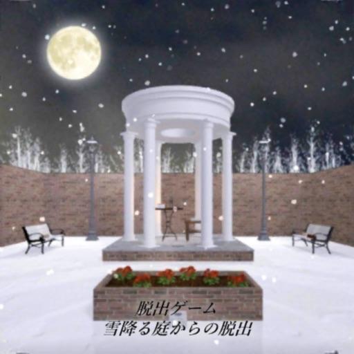 脱出ゲーム 雪降る庭